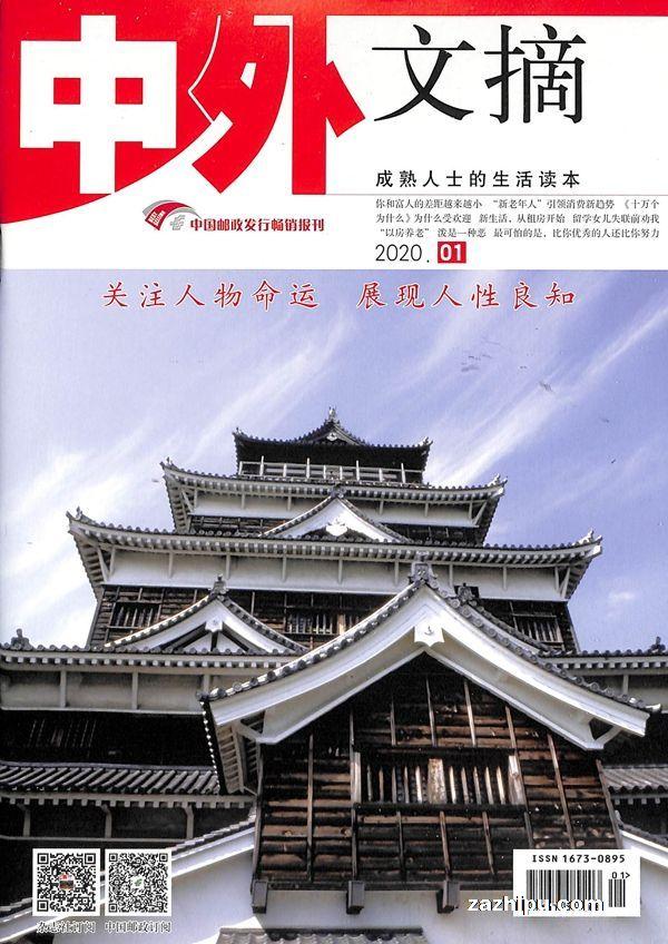 中外文摘2020年1月第1期