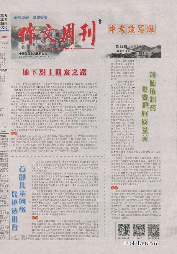 作文周刊中考读写版2020年1月第1期