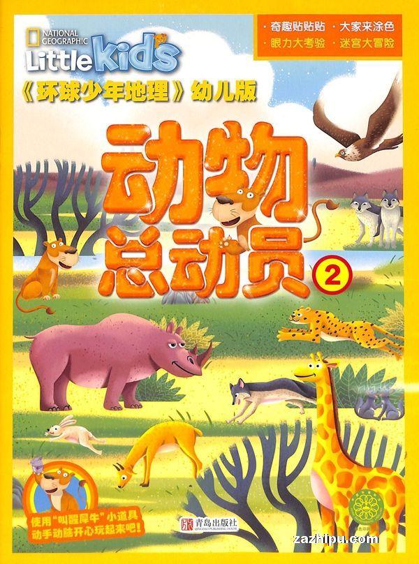 环球少年地理幼儿版2020年2月期2