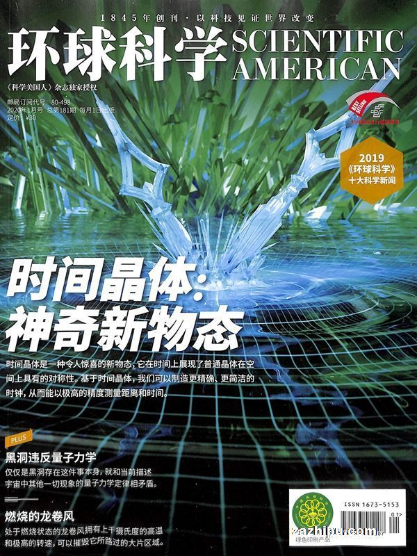 环球科学2020年1月期
