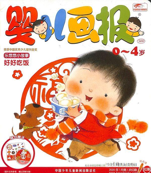 婴儿画报2020年1-2月期1
