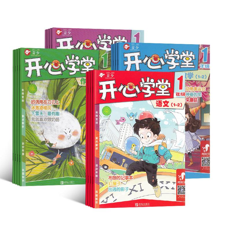 开心学堂一年级(每期4册 语文+数学+作文+开心练)(1年共12期)(杂志订阅)