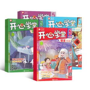 开心学堂五年级(每期4册 语文+数学+作文+开心练)(1年共12期)(杂志订阅)