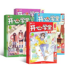 开心学堂六年级(每期4册 语文+数学+作文+开心练)(1年共12期)(杂志订阅)