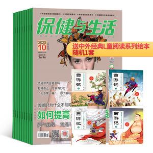 保健與生活(1年共24期)(雜志訂閱)