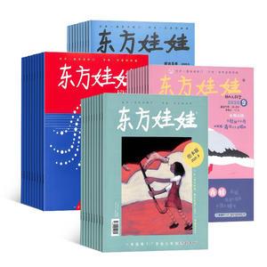 东方娃娃(智力版+绘本版+幼儿大科学+创意美术)(1年共12期)(杂志订阅)