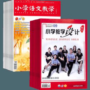 小学教学设计语文(1年共12期)+小学语文教学会刊版(1年共12期)(杂志订阅)(组合订阅)