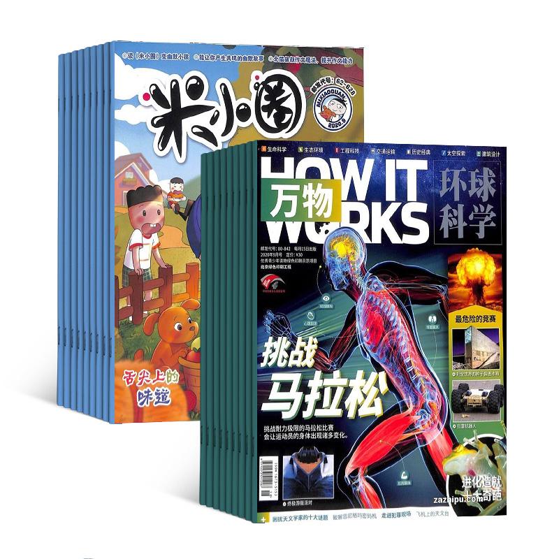 米小圈(1年共12期)+万物(带音频)(1年共12期) 杂志订阅