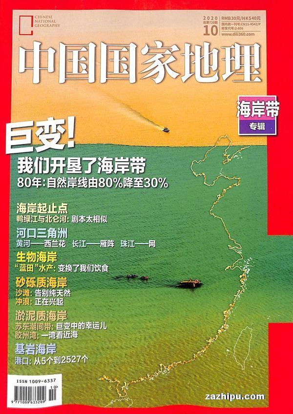 中国国家地理2020年10月期
