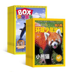 宝贝盒子BOX(小学版)(1年共12期)+环球少年地理幼儿版(1年共12期)杂志订阅