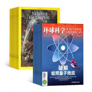 环球科学+美国国家地理(英)(1年共12期)(杂志订阅)