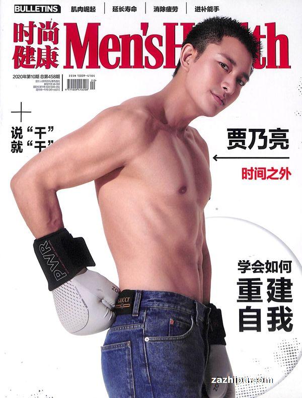 时尚健康(男士)2020年10月期