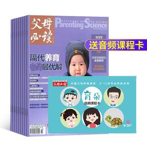 父母必讀(1年共12期)(雜志訂閱)(訂閱2021年1月雜志即送育朵音頻課程卡1張)