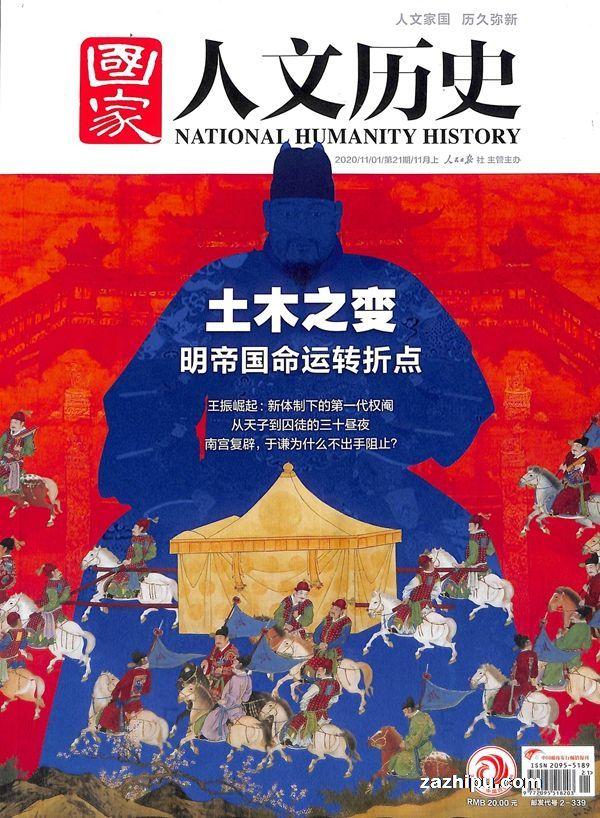 国家人文历史2020年11月第1期