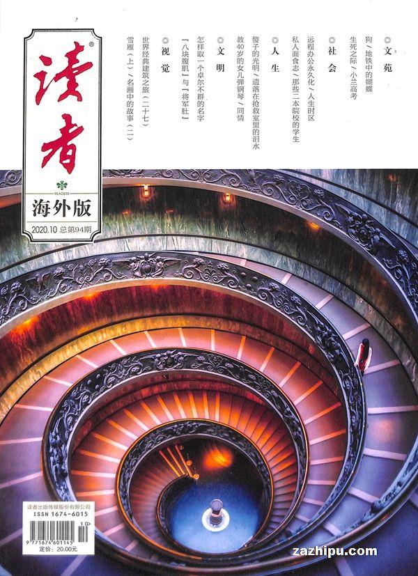 读者海外版2020年10月期