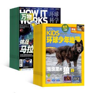 万物(1年共12期)+环球少年地理(1年共12期)两刊组合订阅+赠送万物有科学50集+冷知识回答20集