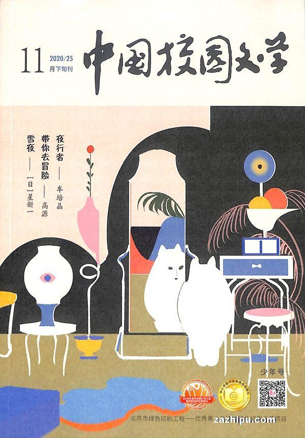 中国校园文学少年号2020年11月期