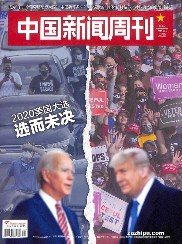中国新闻周刊2020年11月第2期