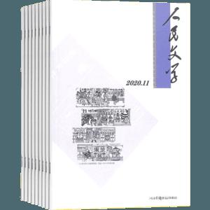 人民文学(1年共12期)(杂志订阅)
