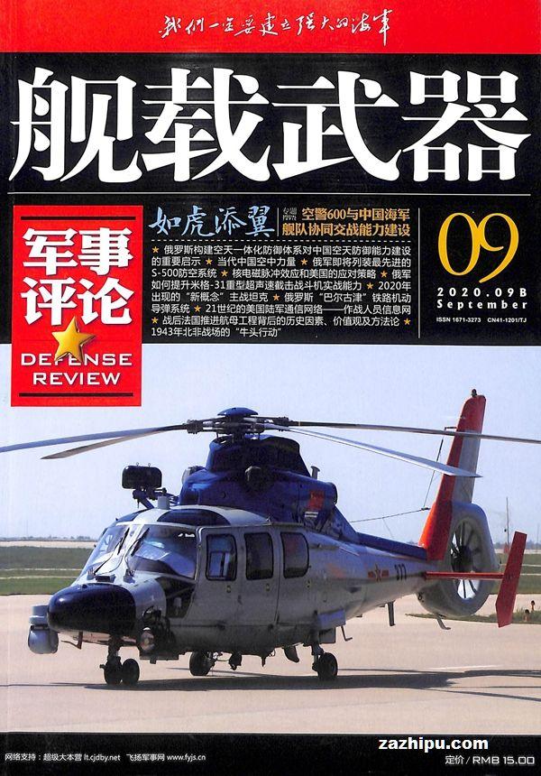 舰载武器军事评论2020年9月期
