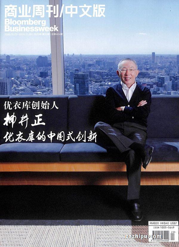 商业周刊中文版2020年11月第2期