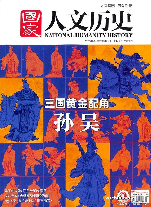 国家人文历史2020年12月第1期