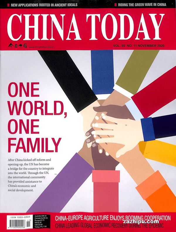 今日中国(英文)2020年11月期