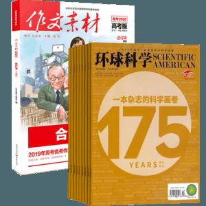 环球科学(1年共12期)+现货作文素材高考版合订本2019秋