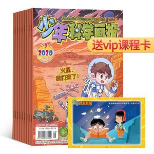 少年科學畫報(1年共12期)(雜志訂閱)