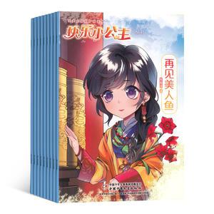 快乐小公主(1年共12期)(杂志订阅)