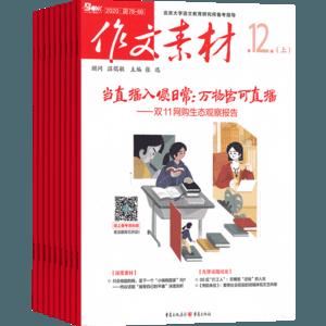 作文素材(高中素材)(1年共24期)(雜志訂閱)