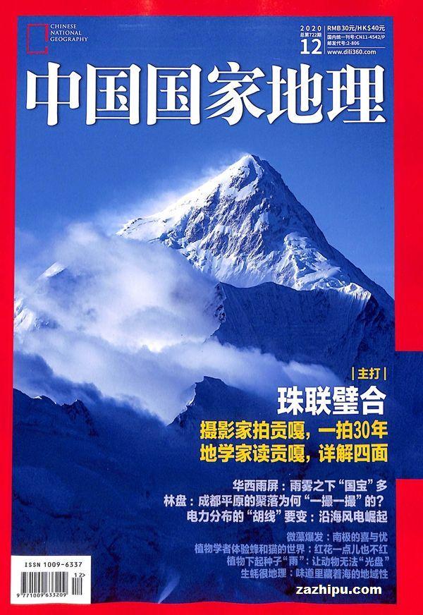 中国国家地理2020年12月期