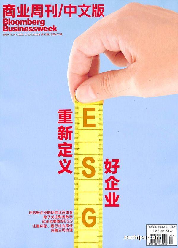商业周刊中文版2020年12月第3期