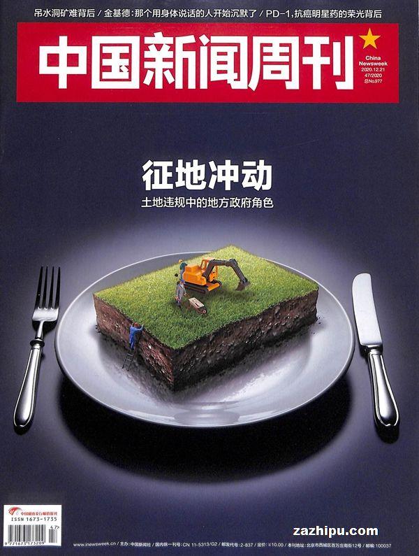 中国新闻周刊2020年12月第3期