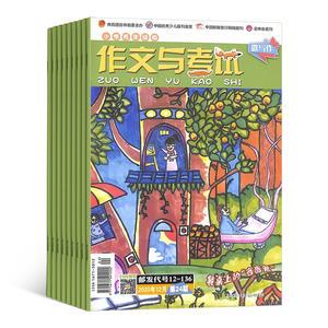 作文與考試小學低年級版(1年共24期)(雜志訂閱)