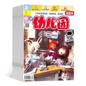 幼儿园(1年共12期)(杂志订阅)(每月三刊)