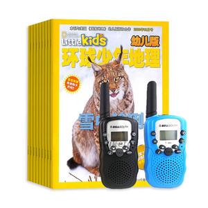 环球少年地理幼儿版(1年共12期)+可充电款儿童对讲机(一对)