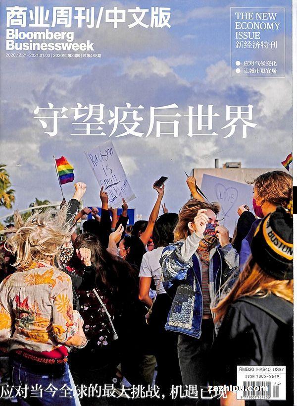 商业周刊中文版2020年12月第4期