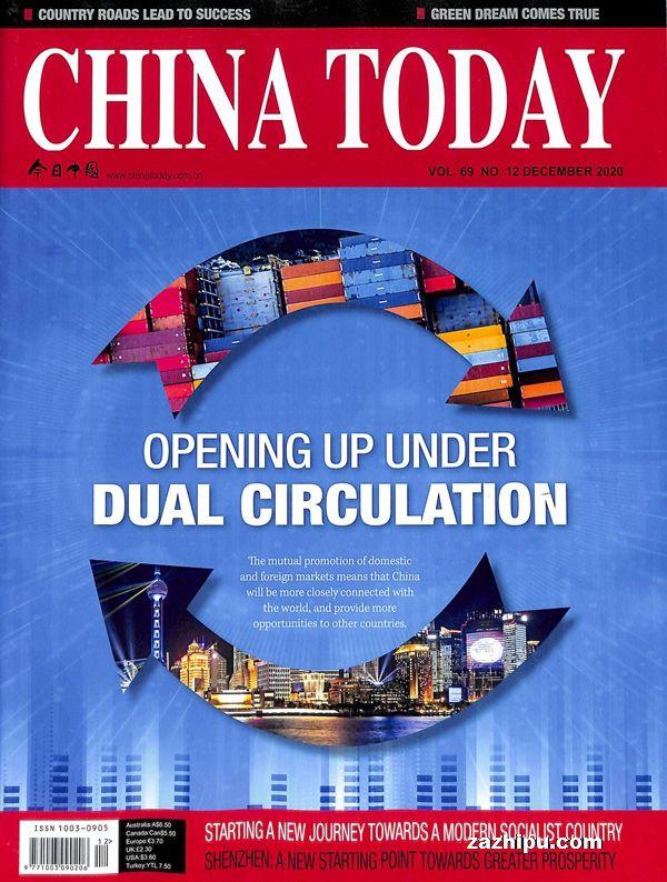 今日中国(英文)2020年12月期