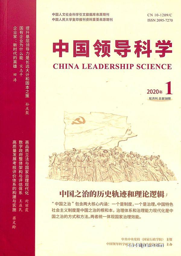 中国领导科学2020年1月期