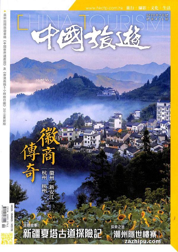 中国旅游2020年2月期