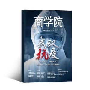 現貨商學院2020年2-3期合刊單本