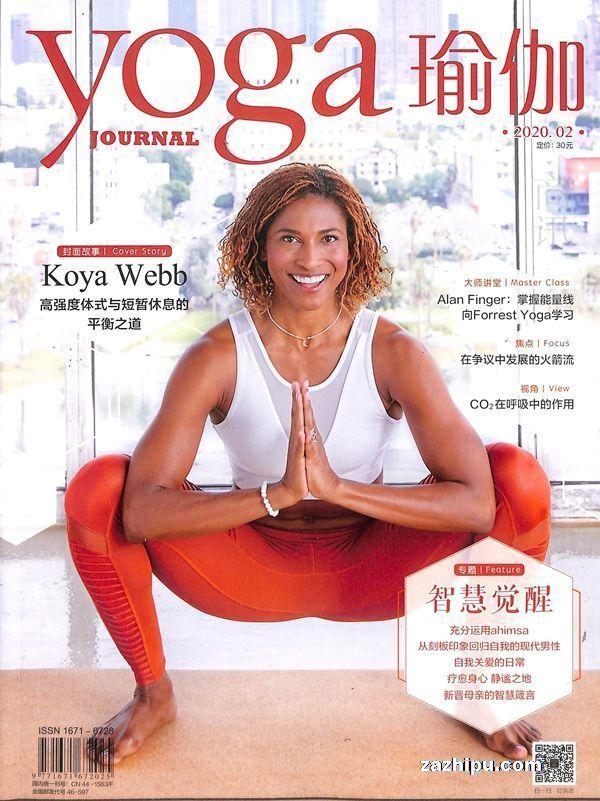 瑜伽2020年2月期