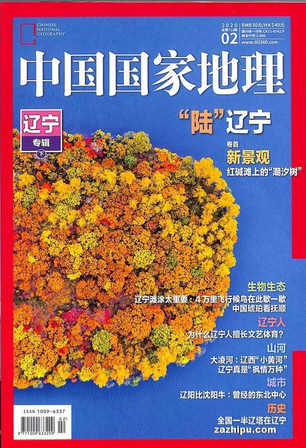 中国国家地理2020年2月期