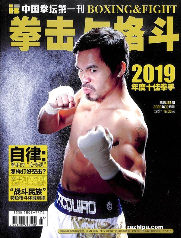 拳击与格斗2020年2月期