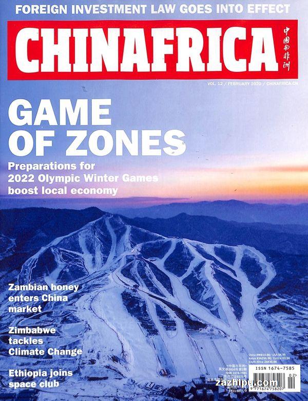 中国与非洲CHINAFRICA2020年2月期