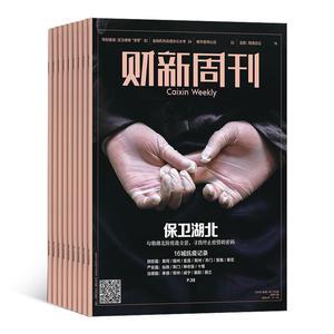 財新周刊(1年共50期)(雜志訂閱)