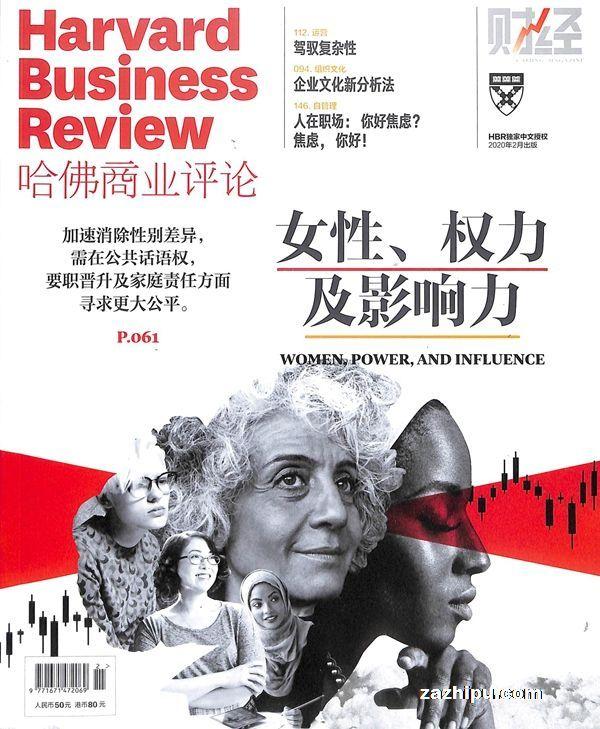 哈佛商业评论2020年2月期