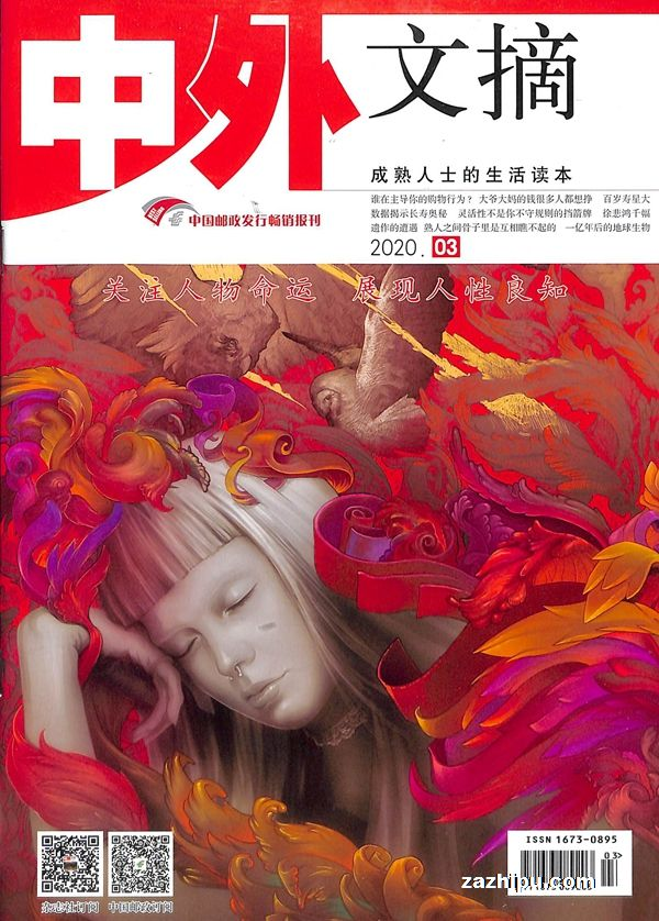 中外文摘2020年2月第1期