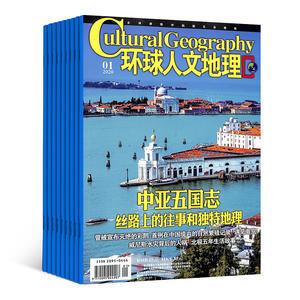 环球人文地理(原:国家人文地理)(1年共12期)(杂志订阅)
